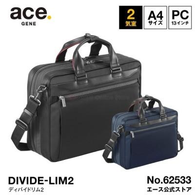 ビジネスバッグ メンズ ブリーフケース エースジーン 62533 ace.ディバイドリム2 2気室 A4 マチ拡張 13インチPC対応