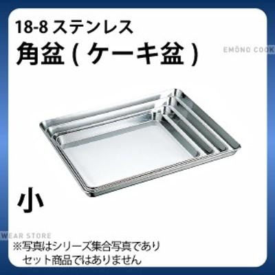 18-8 角盆(ケーキ盆) 小_ステンレス バット 角型 調理バット 調理用バット 業務用 e0100-07-052 _ AA0642