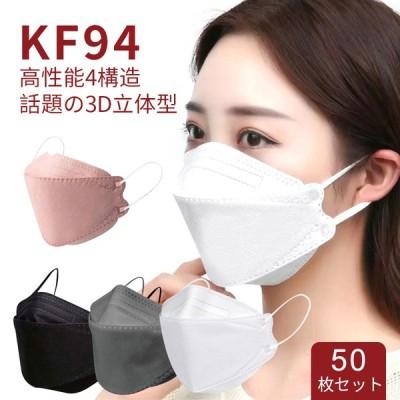 KF94 マスク 韓国製 10枚/30枚/50枚セット不織布  立体構造 白 使い捨てマスク 4層構造 息苦しくない 3D マスク 個別包装 ウイルス 飛沫対策 オシャレ