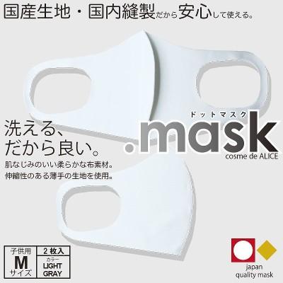 子供用 布マスク おしゃれ 日本製 洗える 速乾 洗濯できる ドットマスク 2枚組 ライトグレー 子供用Mサイズ