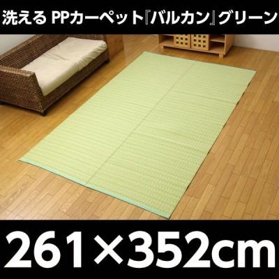 『代引不可』 洗える PPカーペット 『バルカン』 グリーン 江戸間6畳(約261×352cm)