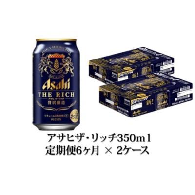 定期便【6ヶ月】アサヒザ・リッチ350ml×2ケース(48本)