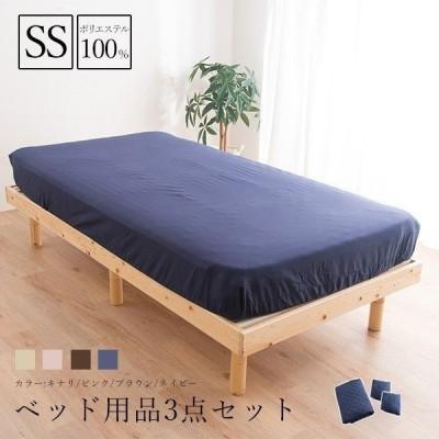 ウォッシャブル3点セット/ポリエステル100%【BOXシーツx2P&ベッドパッドx1P】SSサイズ(A)