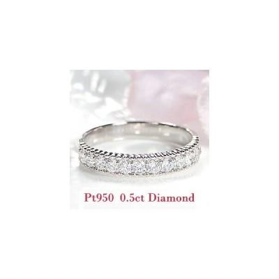 Pt950 0.50ct ダイヤモンド ミルグレイン エタニティ リング ダイヤ プラチナ プレゼント 誕生日 重ねづけ 記念日 ミル打ち 0.5カラット 0.5ct ARD8150