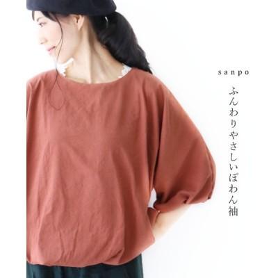 ふんわりやさしいぽわん袖 トップス カジュアル 無地 シンプル 着回し かわいい 綿 ぽわん袖 オレンジ 上品 シック
