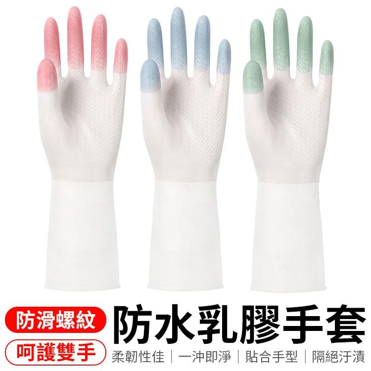 防水乳膠手套  手套 洗碗手套 乳膠手套 防水手套 洗碗 家務 刷碗 防水手套 乳膠手套