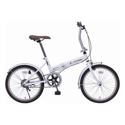 シトロエン FDB20G 自転車 20インチ 折りたたみ MG-CTN20G 代引不可