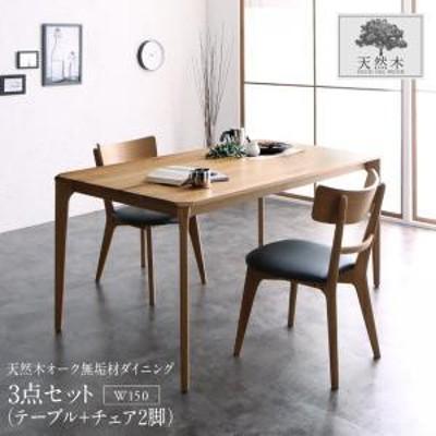 天然木オーク無垢材 モダンデザインダイニング 3点セット(テーブル+チェア2脚) W150