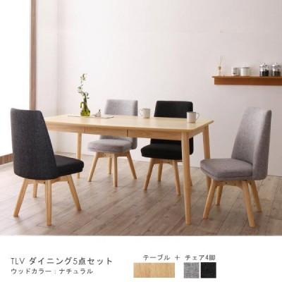 ダイニングテーブルセット ナチュラル5点 回転チェアセット テーブル幅150cm 引き出し収納付き 北欧