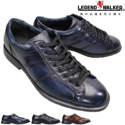 レジェンドウォーカー LW-003 ネイビー・ブラック・ブラウン メンズ レザースニーカー ウォーキングシューズ カジュアルシューズ 紳士靴