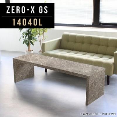 座卓 テーブル 座卓テーブル おしゃれ 和室 ちゃぶ台 和 ローテーブル リビングテーブル アンティーク 鏡面 大理石  Zero-X 14040L GS