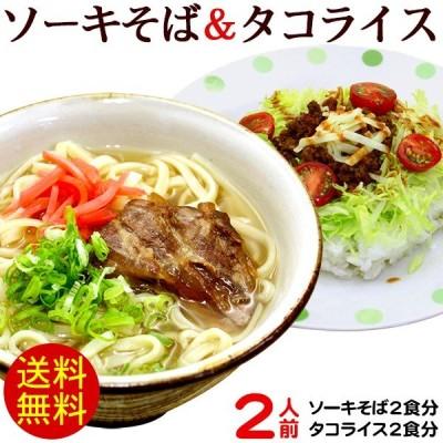 ソーキそば&タコライスセット 各2食入 (メール便)/沖縄そば 生麺