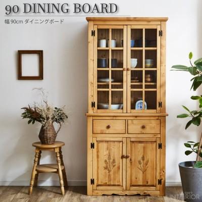 90幅 食器棚 おしゃれ キッチンボード ダイニングボード レンジボード レンジ台 キッチン収納 ハイタイプ 収納棚 カントリー調 パイン無垢材 天然木 送料無料
