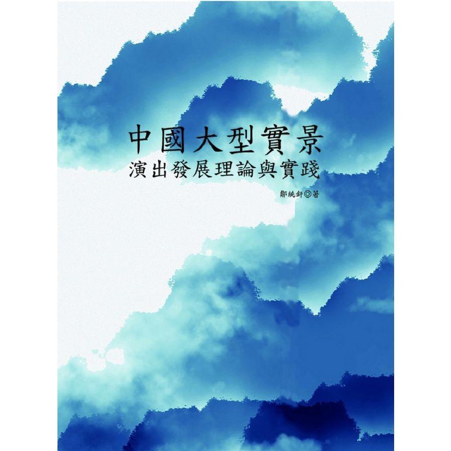 中國大型實景演出發展理論與實踐(鄒統釬)
