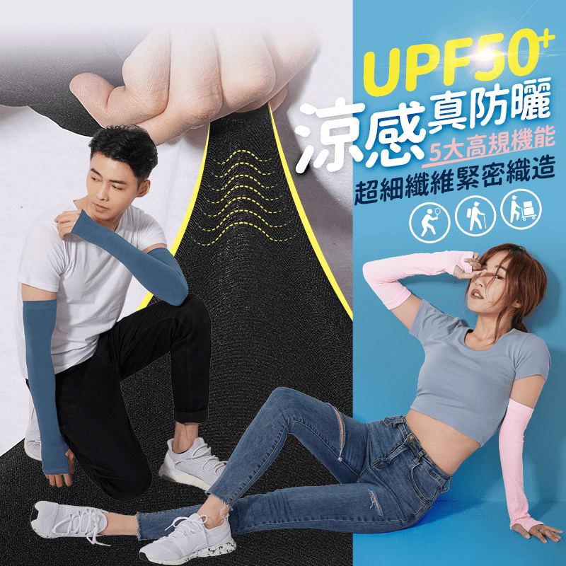 【BeautyFocus】台灣製抗UV涼感防曬袖套 (24110、24109)
