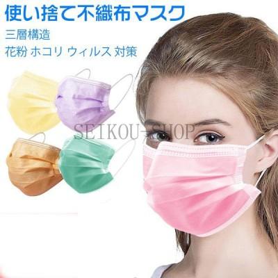 期間限定価格 不織布 マスク かわいい 激安 50枚 3層構造 不織布マスク 使い捨て 多彩 マスク グリーン 花粉 風邪 大掃除 イエロー