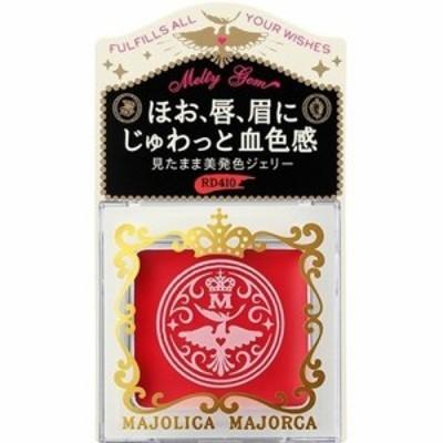 資生堂(SHISEIDO) マジョリカ マジョルカ (MAJOLICA MAJORCA) メルティージェム RD410 (1.5g)