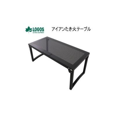 ロゴス スチール製テーブル LOGOS アイアンたき火テーブル 81064182 テーブル 送料無料