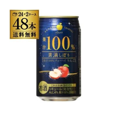 素滴しぼり 果汁100% チューハイ りんご 350mL×48本 (24本×2ケース) 1本当たり138円(税別) 送料無料 リンゴ 林檎 果汁 長S