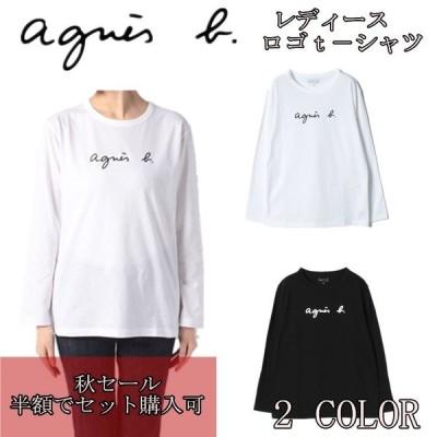 【秋セール 半額セット購入可】Agnes b アニエスベー  ロゴt−シャツ レディース長袖 シャツ 黒 白 2カラー
