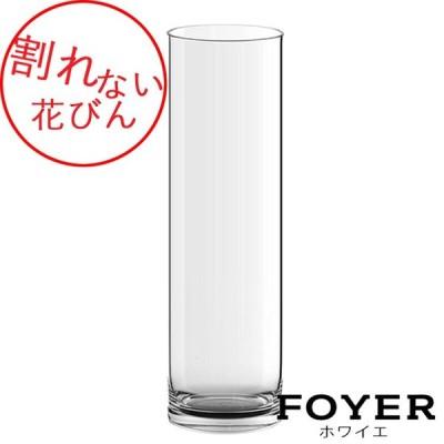割れない花びんPVシリンダーH80【2300011】 サイズ:φH15cm・H80cm 2.4kg ホワイエ  FKTS