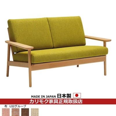 カリモク ソファ/WD43モデル(オーク) 平織布張 2人掛椅子 (COM オークD・G・S/U32グループ) WD4332-U32