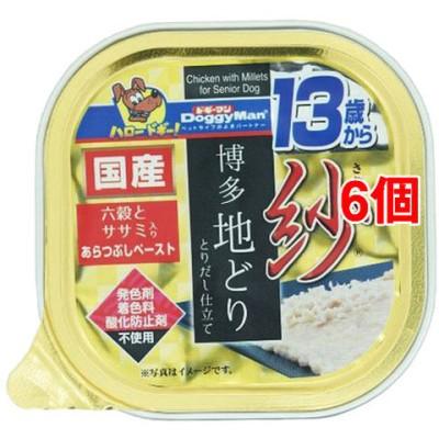 ドギーマン 紗 博多地どり 13歳から用 六穀とササミ入り (100g*6個セット)