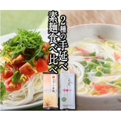 島原手延べそうめん食べ比べセットA(手延べ素麺・手延べ素麺国産小麦)(F-13)