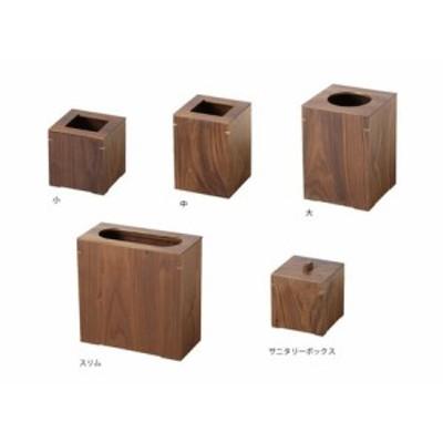 ダストボックス ウォールナット  小/中/大/スリム サニタリーBOX インテリア  室内備品 日本製    インテリア雑貨 ゴミ箱