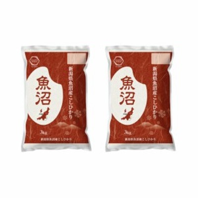 送料無料 新潟 魚沼産 コシヒカリ 3kg×2 / お米 お取り寄せ グルメ 食品 ギフト プレゼント おすすめ 母の日