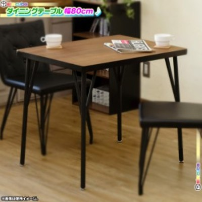 北欧風 シンプル ダイニングテーブル 幅80cm 奥行60cm 食卓 作業台 角丸 食卓テーブル 2人用 木製 テーブル おしゃれ 台 スチール脚