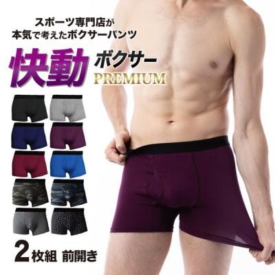 累計30万枚 ボクサーパンツ メンズ 2枚組 前開き 快動ボクサー PREMIUM ボクサーブリーフ 2枚セット 肌着 下着 男性用 VALIENTE 無地 パンツ メンズ まとめ買い