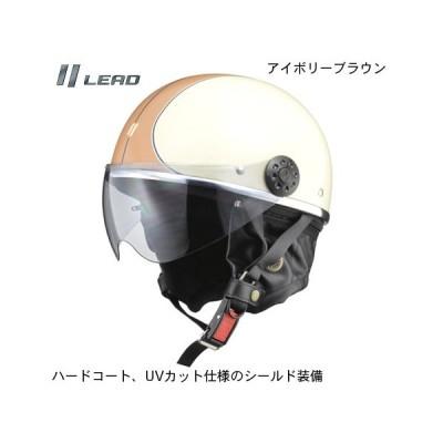 LEAD リード工業   O-ONE /オーワン  アイボリーブラウン 機能的で小排気量のバイクに適した街乗りヘルメット フリー PSC/SG規格  57-60cm  バイク 通勤