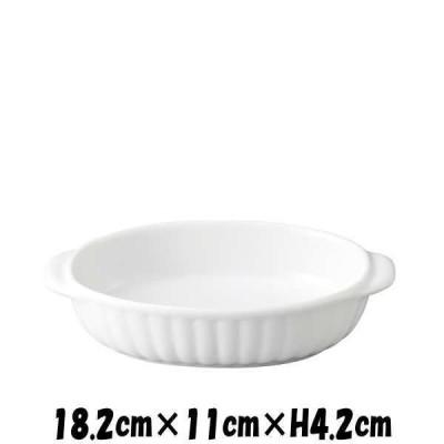 18cm舟グラタン(WH) 白 オーブン対応グラタン皿ドリア皿 陶器磁器の耐熱食器 おしゃれな業務用洋食器 お皿中皿深皿