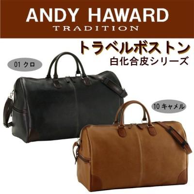 ANDY HAWARDレトロ調トラベルボストンバッグ日本製(2色有)