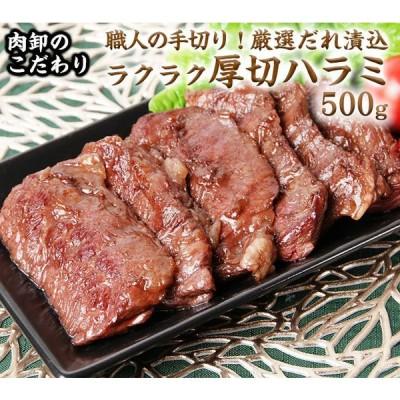 ハラミ 肉 訳あり 焼肉 バーベキュー 牛肉 タレ漬け 味付き はらみ 500g
