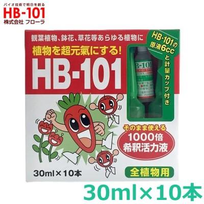 フローラ HB-101 30ml×10本 緩効性 アンプル 植物 活力剤 天然 活性液 原液 栄養剤 野菜 果物 有機栽培 園芸 ガーデニング