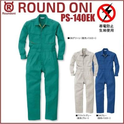 長袖ツナギ PS-140EK PS-140 ROUND ONI RO140 制電素材 丸鬼商店 (社名ネーム一か所無料)(すそ直しできます)
