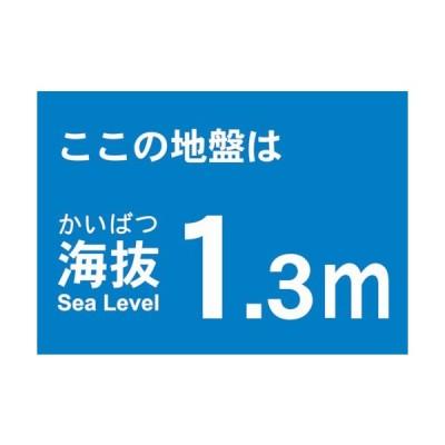 TRUSCO 海抜ステッカー 1.3m (2枚入)【メール便 送料300円選択可能です。】