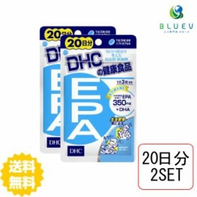 お試しDHC EPA 20日分(60粒) ×2セット
