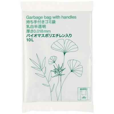アスクルアスクル オリジナル持ち手付きゴミ袋 乳白半透明10L PAJE4 1箱(600枚)