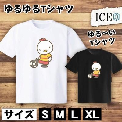 Tシャツ サッカー メンズ レディース かわいい 綿100% 鶏 黄色 大きいサイズ 半袖 xl おもしろ 黒 白 青 ベージュ カーキ ネイビー 紫 カッコイイ 面白い ゆるい