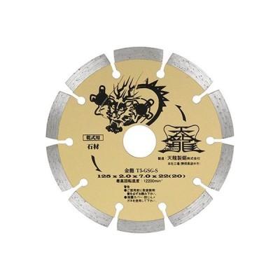 ダイヤモンドカッタ金龍 T5-GSG-S セキザイ 外径:125mm
