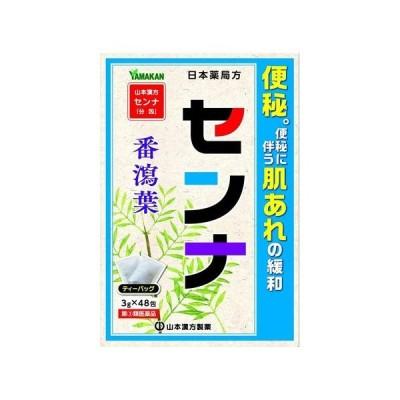 【第(2)類医薬品】山本漢方製薬 センナ「分包」 3g×48包