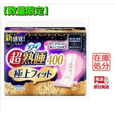 【数量限定】【M】ユニ・チャーム ソフィ 超熟睡 極上フィットスリム400 (6コ入)