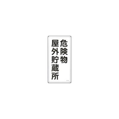 J.G.C./日本緑十字社  消防・危険物標識 危険物屋外貯蔵所 600×300mm スチール 053107