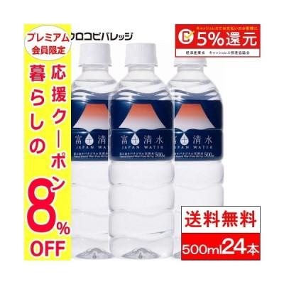 水 ミネラルウォーター バナジウム天然水 500ml 24本 送料無料 富士清水 ミツウロコ 軟水 ギフト バレンタイン
