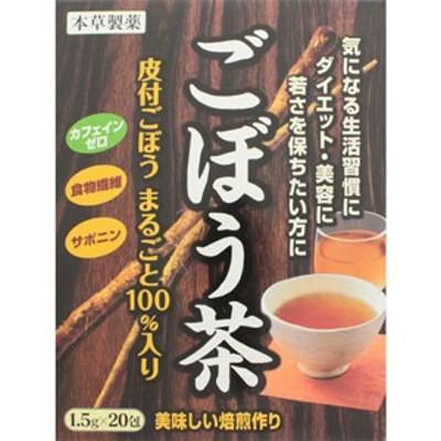 本草 ごぼう茶 1.5g×20包[配送区分:A]