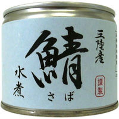 キッスビー健全食キッスビー健全食 三陸産さば缶詰 水煮190g×40缶 a22093(直送品)