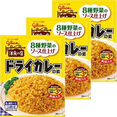 江崎グリコ ドライカレーの素 1セット(3袋入)